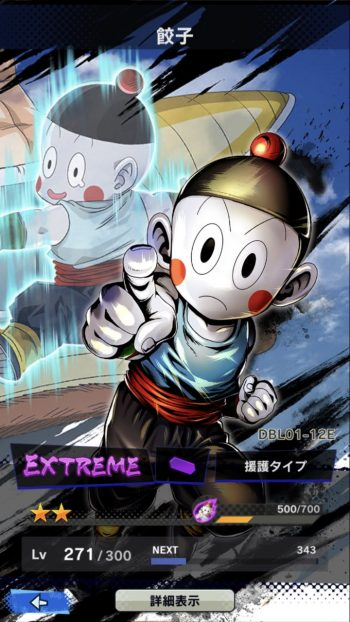Zサイヤ人編 餃子【EXTREME】のステータス情報まとめ!