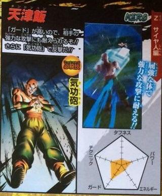 Zサイヤ人編 天津飯【HERO】のステータス情報まとめ!