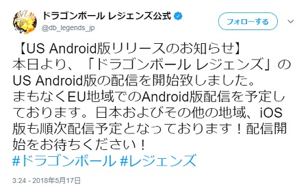 US Android版がリリース!