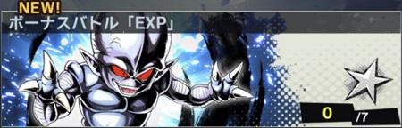 ボーナスバトル(EXP)