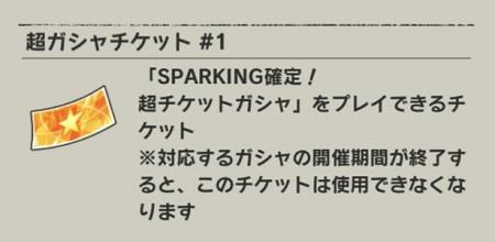 PvPで3勝すればSPARKING確定のガシャチケットがGETできる!管理人が回してみた結果発表