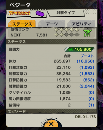 ベジータ【SP】LV1000