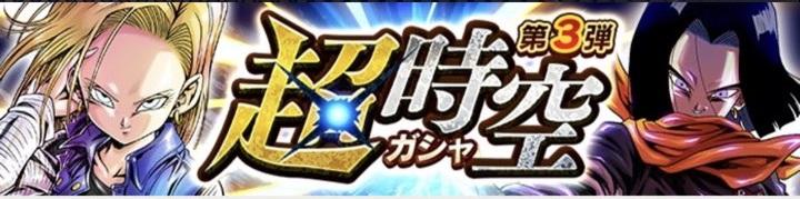 "人造人間17号&18号が登場!""超時空ガシャ""第3弾近日開催!"