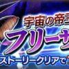 高難易度イベント「フリーザ降臨」攻略!